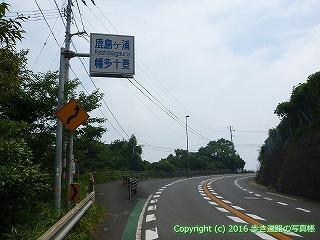38-249高知県幡多郡黒潮町