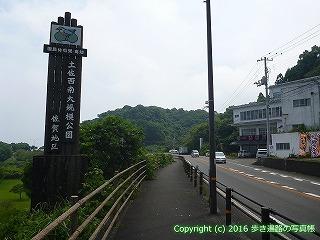 38-250高知県幡多郡黒潮町
