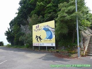 38-276高知県幡多郡黒潮町