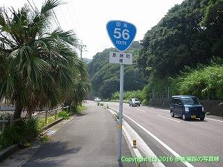38-294高知県幡多郡黒潮町