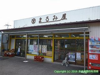 38-317高知県幡多郡黒潮町