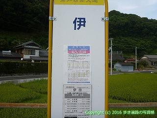 38-319高知県幡多郡黒潮町