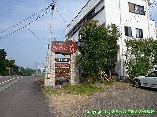 38-357高知県幡多郡黒潮町