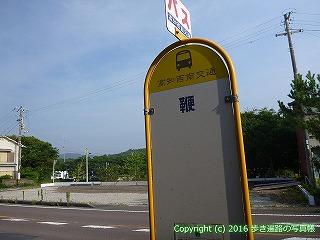 38-375高知県幡多郡黒潮町