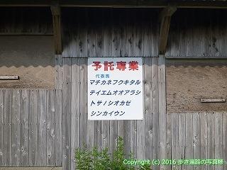 38-380高知県幡多郡黒潮町