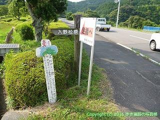 38-424高知県幡多郡黒潮町