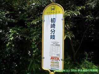 38-529高知県四万十市