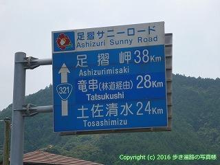 38-556高知県四万十市