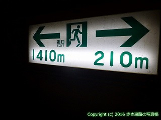 38-578高知県四万十市