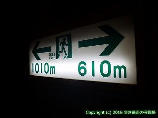 38-581高知県四万十市