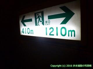 38-586高知県土佐清水市