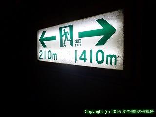38-588高知県土佐清水市