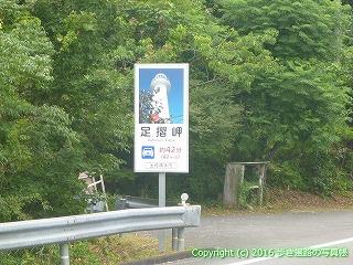 38-594高知県土佐清水市