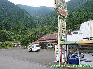 38-599高知県土佐清水市ドライブイン水車