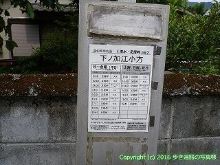 38-634高知県土佐清水市