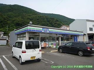 38-643高知県土佐清水市