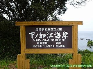 38-679高知県土佐清水市