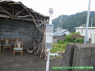 38-688高知県土佐清水市