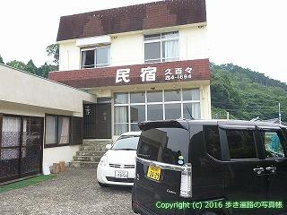38-689高知県土佐清水市(宿)久百々