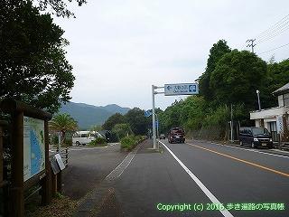 38-709高知県土佐清水市