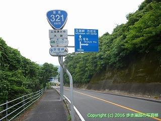 38-714高知県土佐清水市