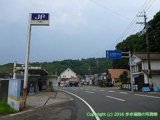 38-820高知県土佐清水市
