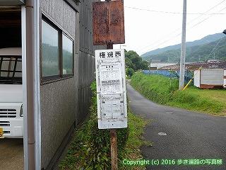 38-857高知県土佐清水市