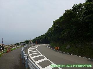 38-921高知県土佐清水市