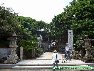 39-001高知県土佐清水市