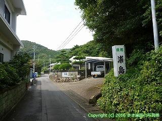 39-032高知県土佐清水市