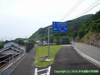 39-047高知県土佐清水市