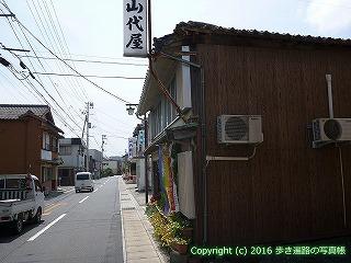 41-003愛媛県南宇和郡愛南町(宿)山代屋旅館