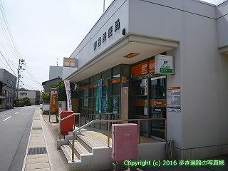 41-004愛媛県南宇和郡愛南町御荘郵便局