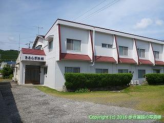 41-007愛媛県南宇和郡愛南町(宿)きさらぎ旅館