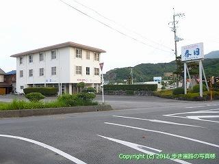 41-024愛媛県南宇和郡愛南町(宿)ビジネスホテル春日