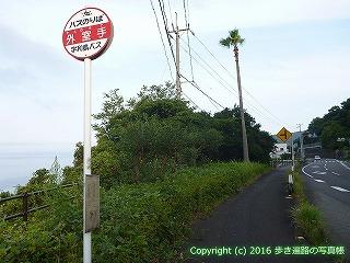 41-082愛媛県南宇和郡愛南町外室手バス停