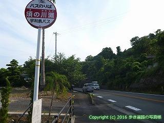 41-130愛媛県南宇和郡愛南町須の川灘バス停