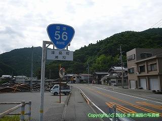 41-180愛媛県宇和島市