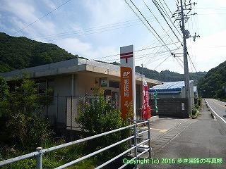 41-213愛媛県宇和島市嵐郵便局