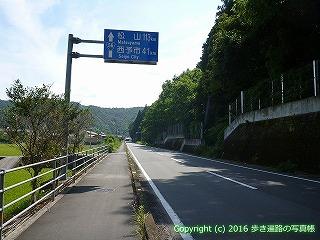 41-246愛媛県宇和島市