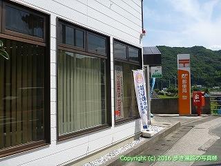 41-250愛媛県宇和島市畑地郵便局