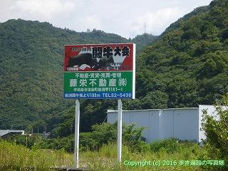 41-254愛媛県宇和島市