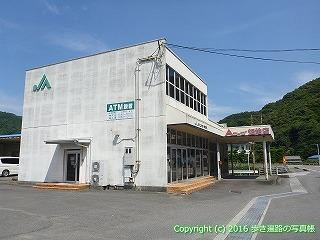 41-263愛媛県宇和島市