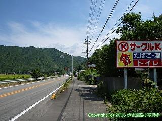 41-275愛媛県宇和島市