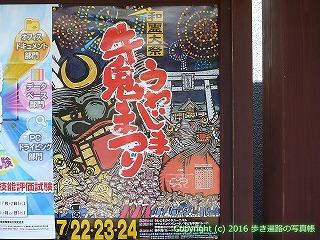 41-300愛媛県宇和島市