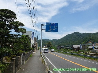 41-312愛媛県宇和島市