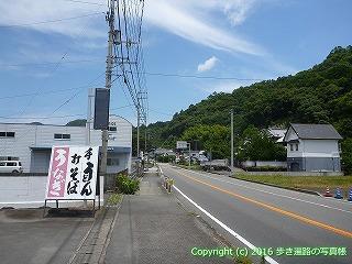 41-318愛媛県宇和島市