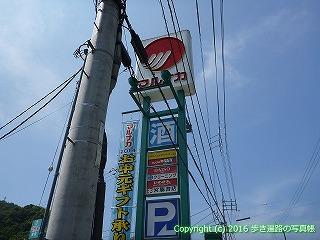 41-380愛媛県宇和島市