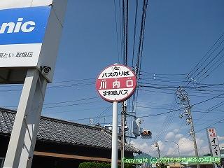 41-400愛媛県宇和島市川内口バス停