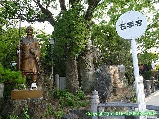51-026愛媛県松山市